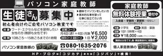 朝日広告.png