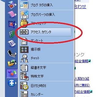 HPビルダーのアクセスカウンタ.jpg
