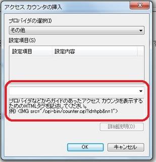 HPビルダーのアクセスカウンタの挿入.jpg