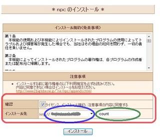 npcのインストール画面.jpg