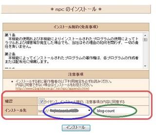 npcのインストール画面(ブログ).jpg